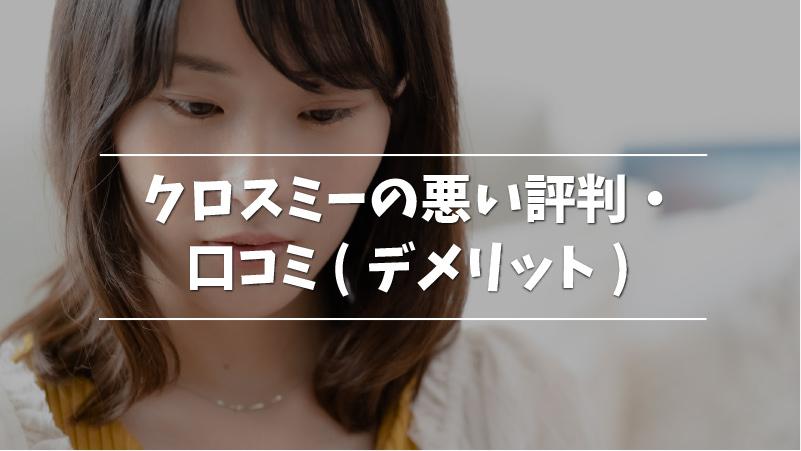 クロスミーの悪い評判・口コミ(デメリット)