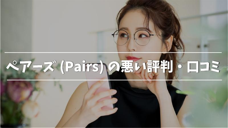 ペアーズ(Pairs)の悪い評判・口コミ