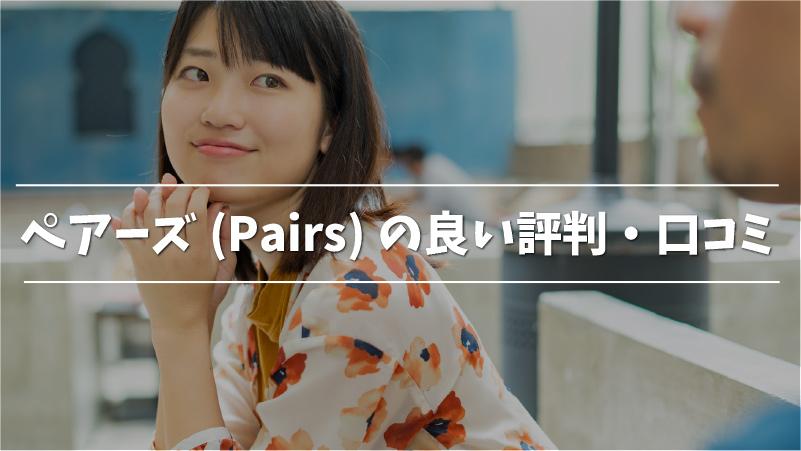 ペアーズ(Pairs)の良い評判・口コミ