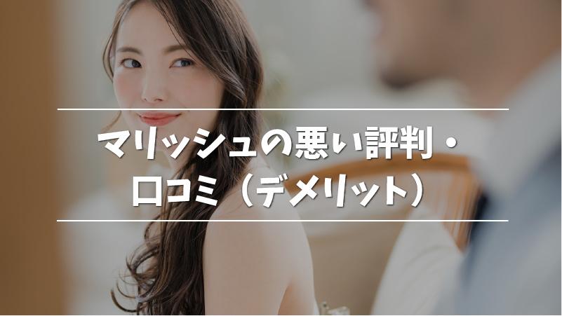 マリッシュの悪い評判・口コミ(デメリット)