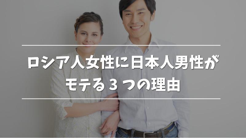 ロシア人女性に日本人男性がモテる3つの理由