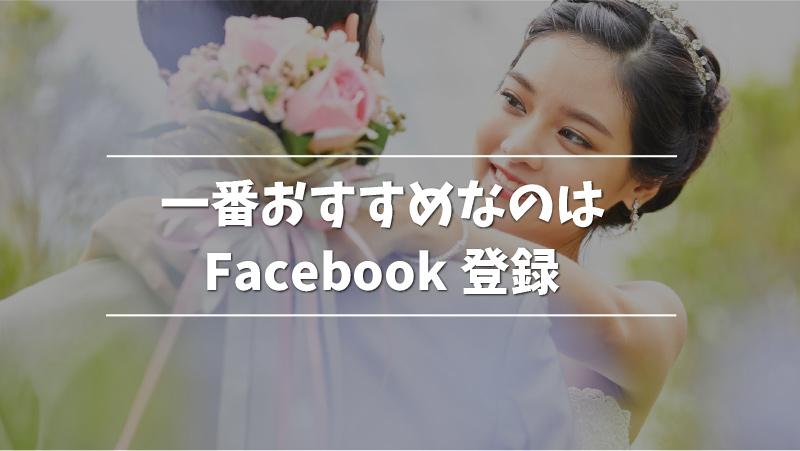 一番おすすめなのはFacebook登録