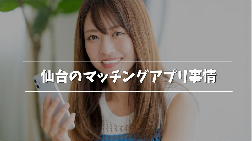 仙台のマッチングアプリ事情