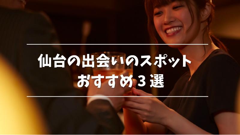 仙台の出会いスポット・おすすめ3選