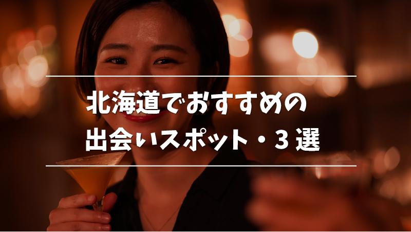 北海道でおすすめの出会いスポット・3選