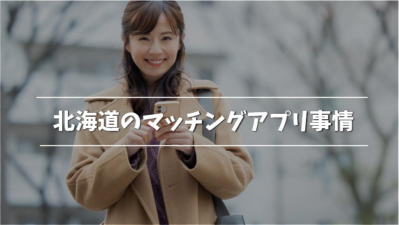 北海道のマッチングアプリ事情