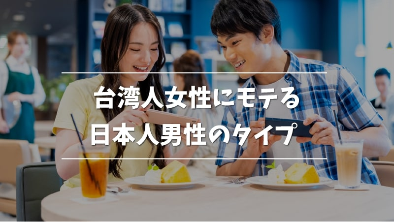 台湾人女性にモテる日本人のタイプ