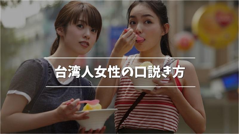 台湾人女性の口説き方