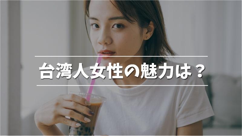 台湾人女性の魅力