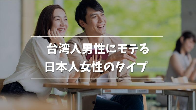 台湾人男性にモテる日本人のタイプ