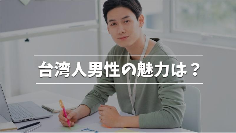 台湾人男性の魅力