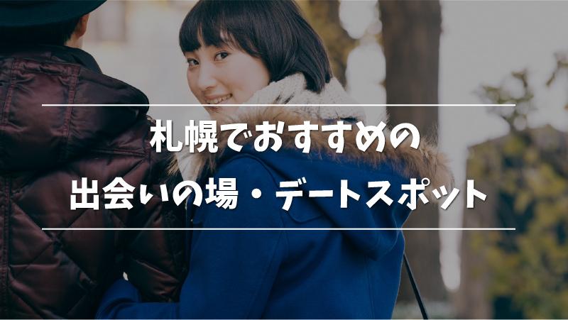 札幌でおすすめの出会いの場・デートスポット
