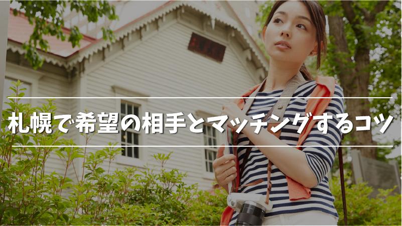 札幌で希望の相手とマッチングするコツ