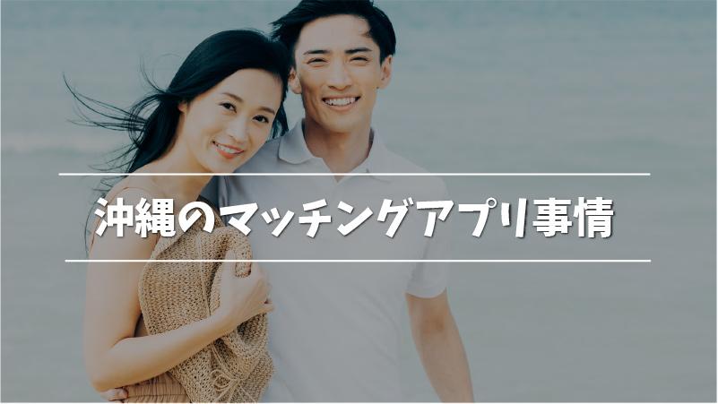 沖縄のマッチングアプリ事情