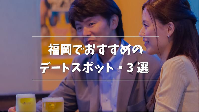 福岡でおすすめのデートスポット・3選