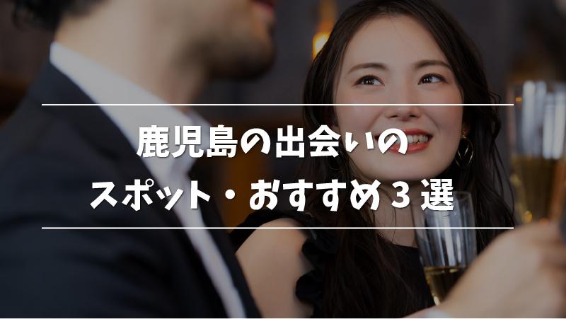 鹿児島の出会いのスポット・おすすめ3選