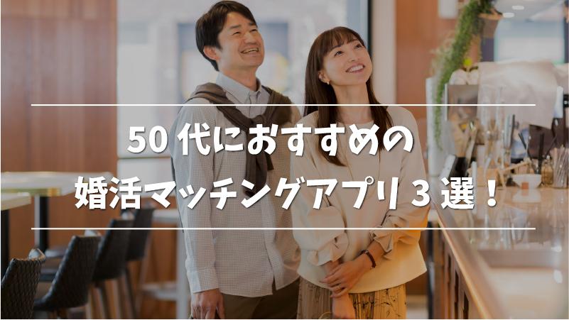 50代におすすめの婚活マッチングアプリ3選