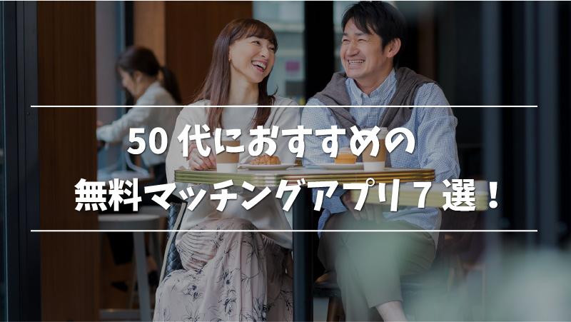 50代におすすめの無料マッチングアプリ7選!