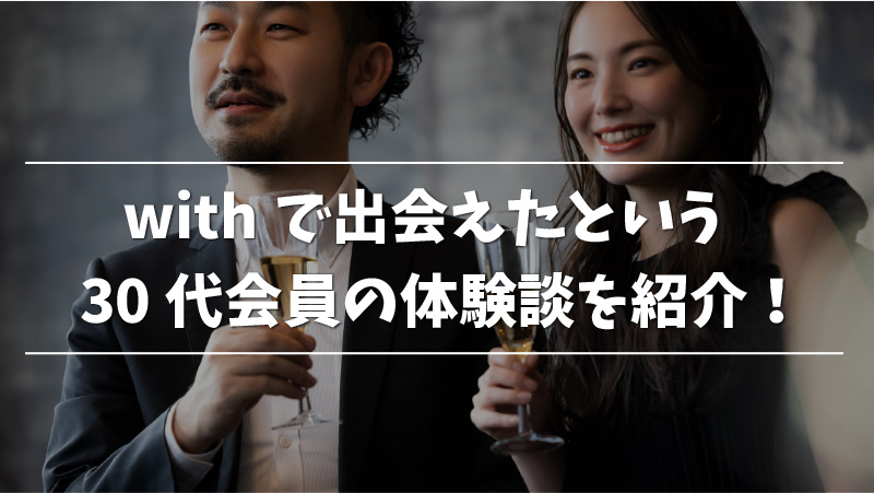 withで出会えたという30代会員の体験談を紹介!
