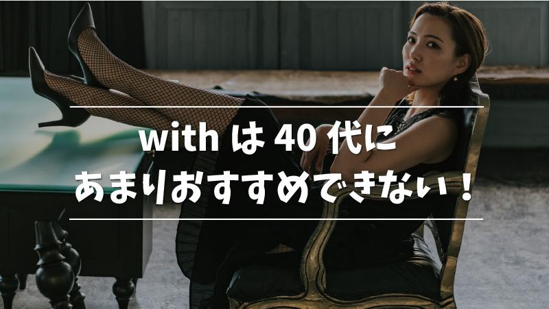 withは40代にあまりおすすめできない!
