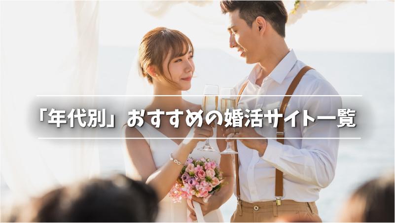 「年代別」おすすめの婚活サイト一覧