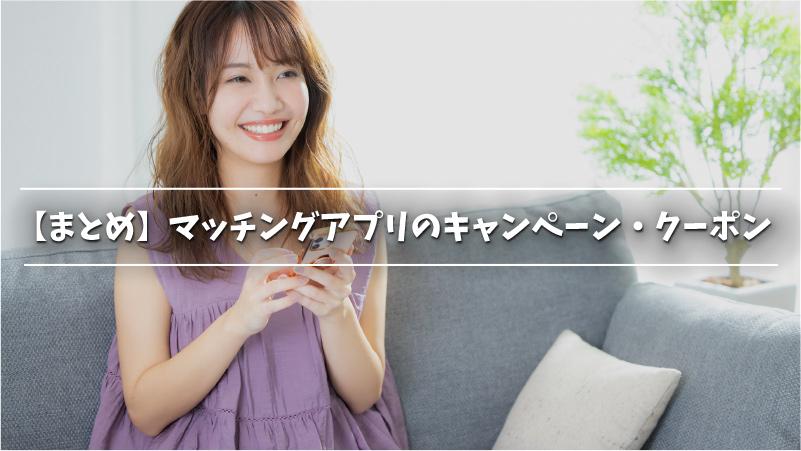 【まとめ】マッチングアプリのキャンペーン・クーポン