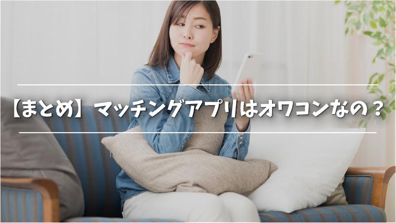 【まとめ】マッチングアプリはオワコンなの?