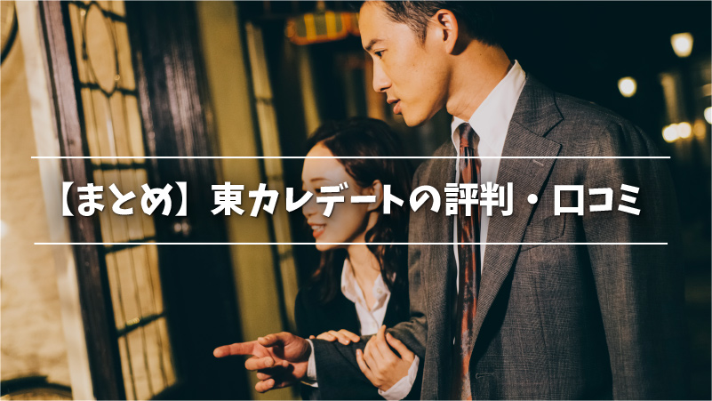 【まとめ】東カレデートの評判・口コミ
