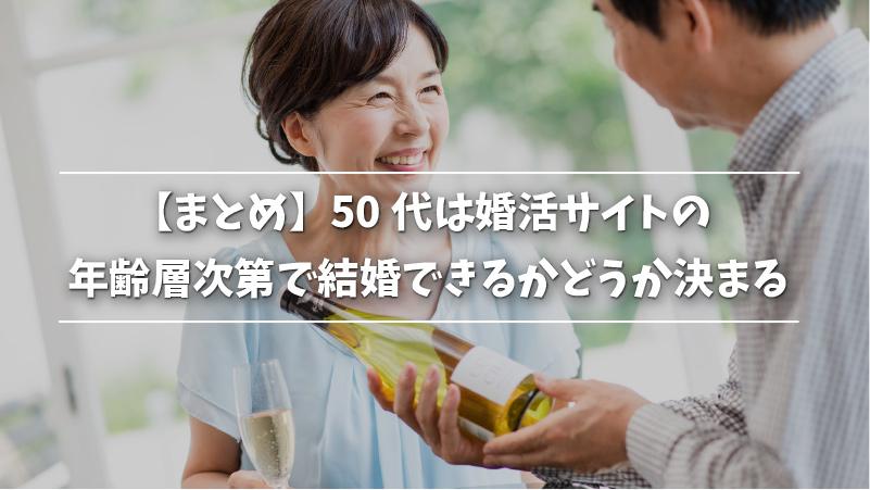 【まとめ】50代におすすめの婚活サイト