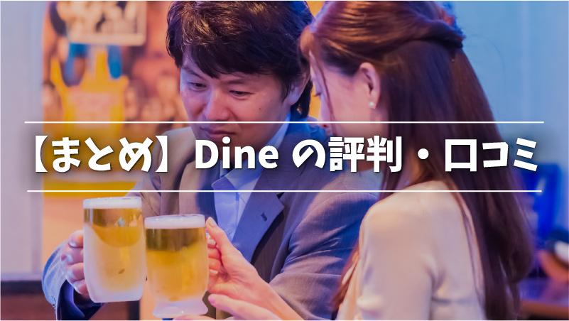 【まとめ】Dine(ダイン)の評判・口コミ
