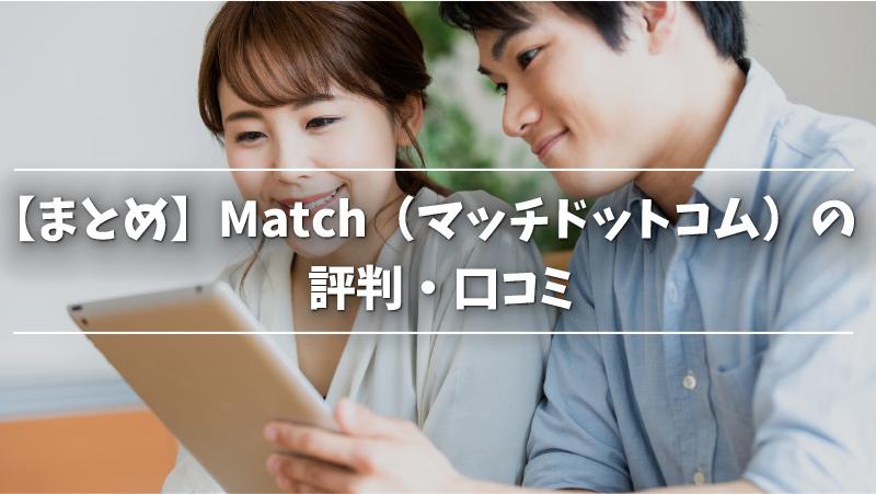 【まとめ】マッチドットコムの評判・口コミ