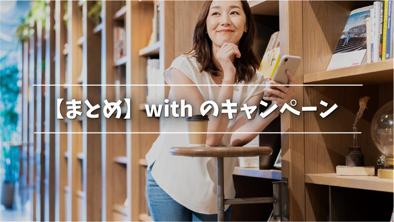 【まとめ】withのキャンペーン