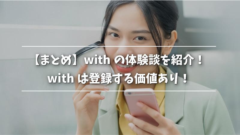 【まとめ】withの体験談を紹介!withは登録する価値あり!