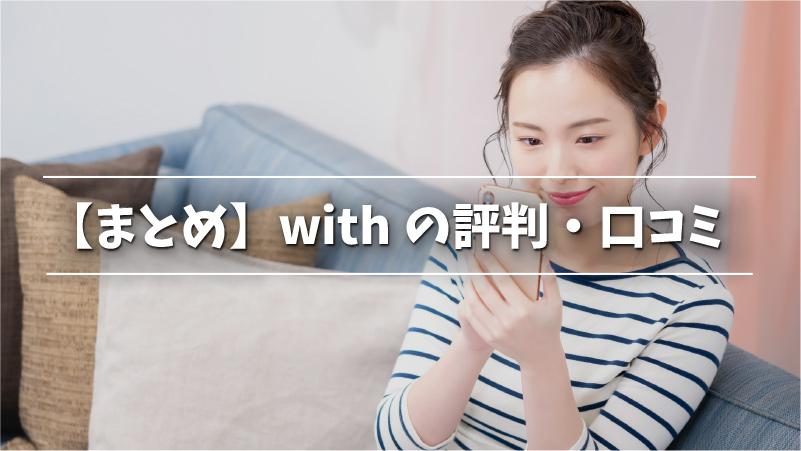 【まとめ】withの評判・口コミ