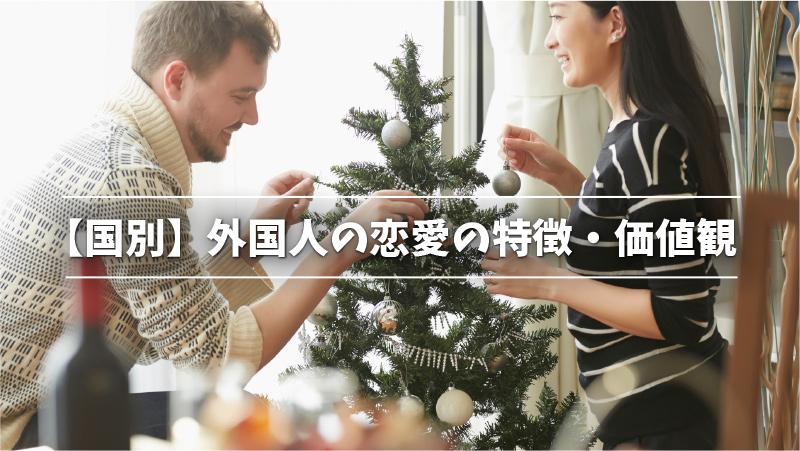 【国別】外国人の恋愛の特徴・価値観
