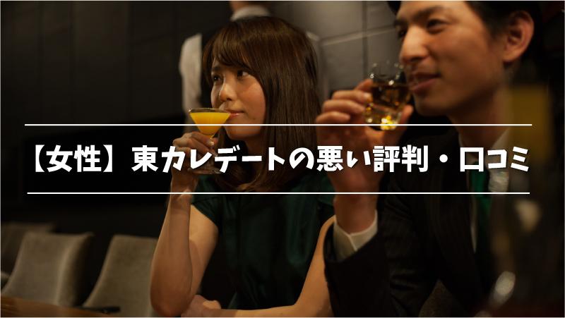 【女性】東カレデートの悪い評判・口コミ