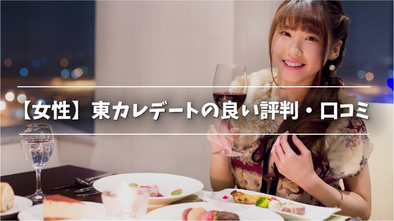 【女性】東カレデートの良い評判・口コミ