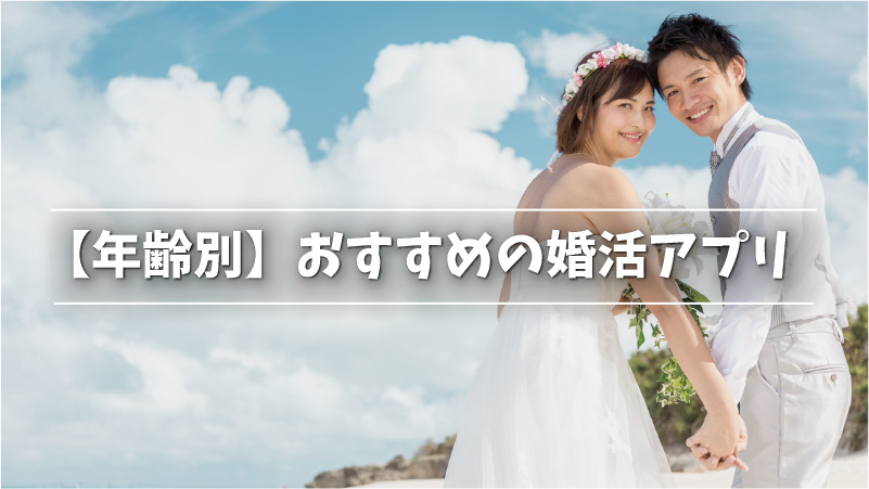【年齢別】おすすめの婚活アプリ