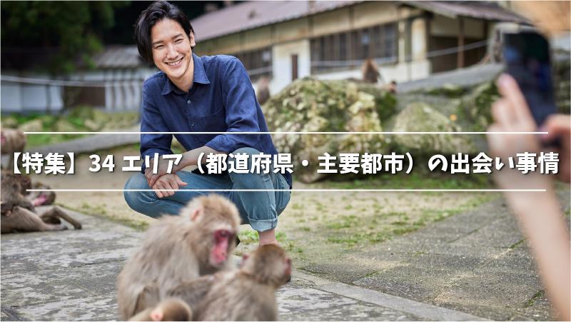 【特集】12都道府県の出会い事情