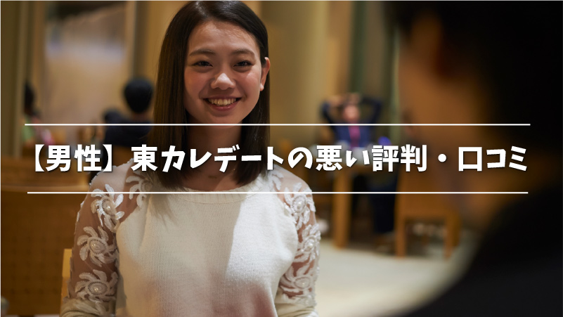 【男性】東カレデートの悪い評判・口コミ