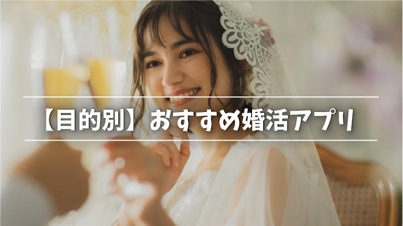 【目的別】おすすめ婚活アプリ