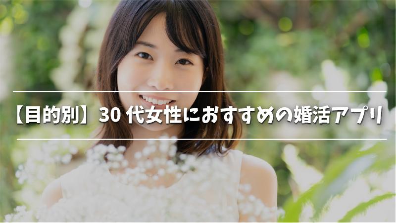 【目的別】30代女性におすすめの婚活アプリ