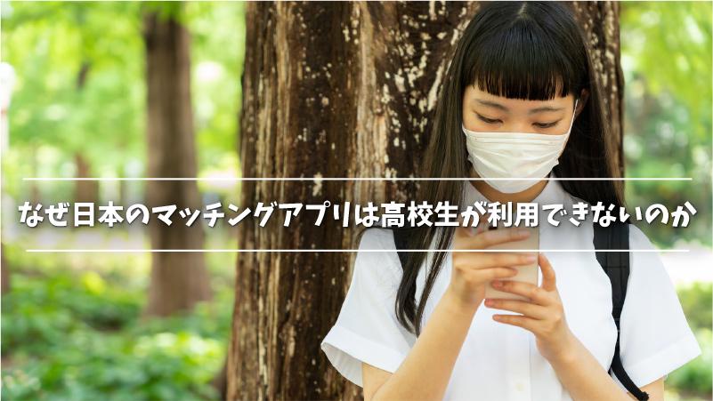 なぜ日本のマッチングアプリは高校生が利用できないのか