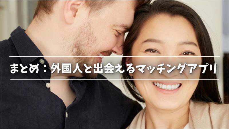 外国人と出会えるマッチングアプリ
