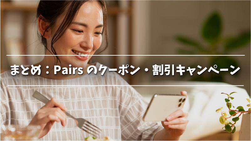 まとめ:Pairsのクーポン・割引キャンペーン