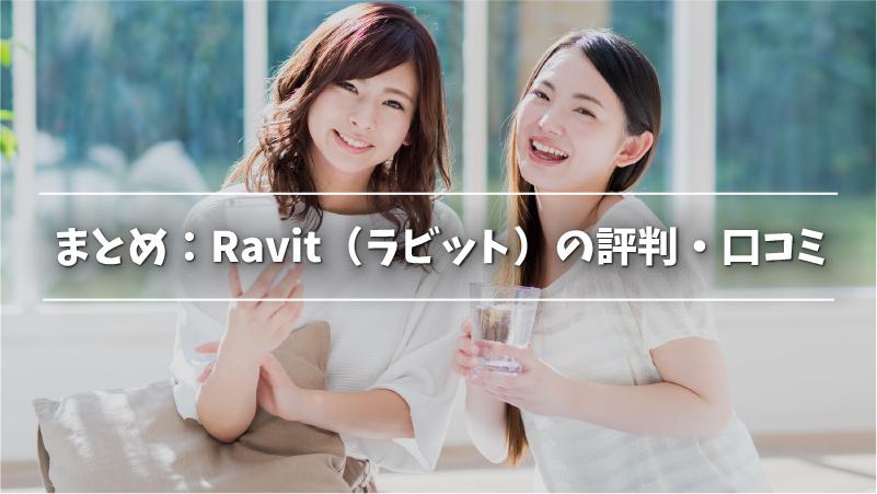 まとめ:Ravit(ラビット)の評判・口コミ