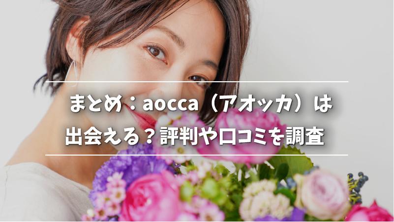まとめ:aocca(アオッカ)は出会える?評判や口コミを調査