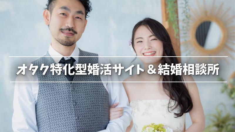 オタク特化型婚活サイト&結婚相談所