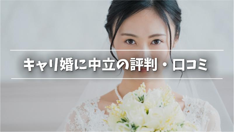 キャリ婚に中立の評判・口コミ