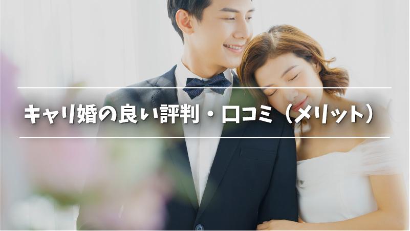 キャリ婚の良い評判・口コミ(メリット)